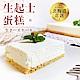 【食吧嚴選】爭鮮北海道生起士蛋糕 *4盒組(225g/盒) product thumbnail 1