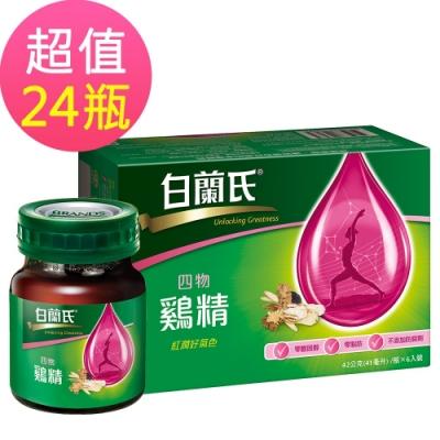 白蘭氏 四物雞精 24盒組 (42g/瓶 x 6瓶 x 4盒)