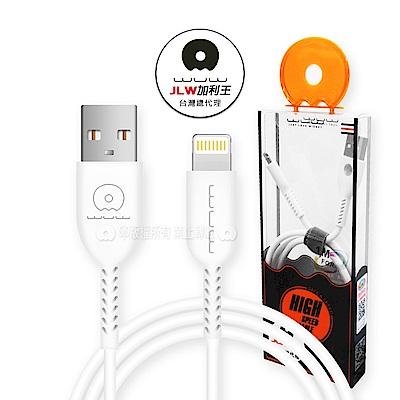 加利王WUW iPhone Lightning 8pin 炫聯耐拉傳輸充電線(X65)1M