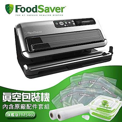 (夜間下殺)美國FoodSaver-家用真空包裝機FM5460