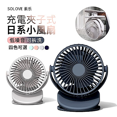 SOLOVE素樂 3段速迷你USB便攜夾式電風扇 F3