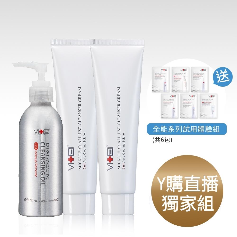 (Y購直播獨家組) 薇佳微晶3D全能洗顏霜 x2入+零油感植物卸妝油 贈體驗包6入