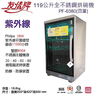 友情牌119公升全不銹鋼烘碗機 PF-6380