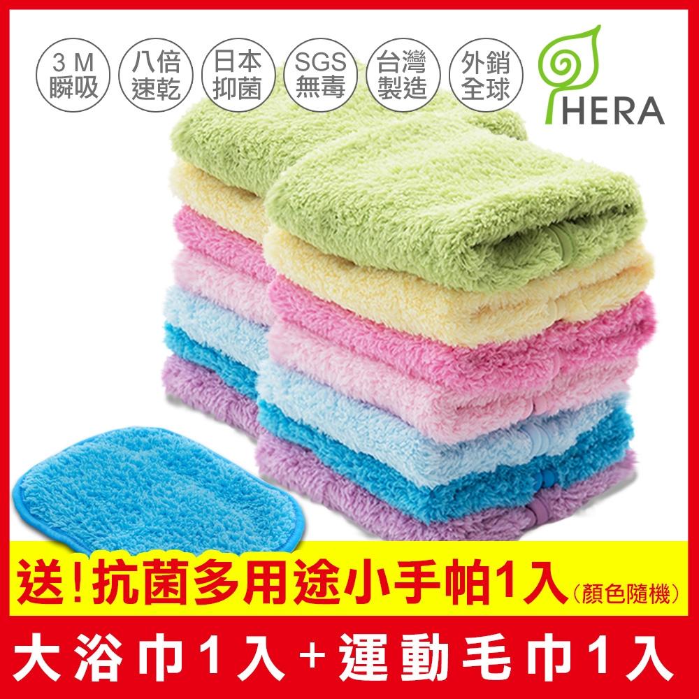HERA 3M 抗菌休閒組(大浴巾+運動毛巾+送多用途小手帕)