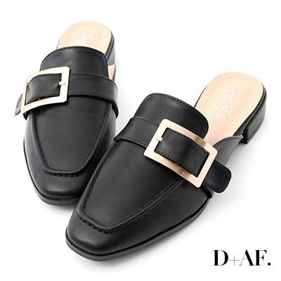 D+AF 文青步調.質感大方釦低跟穆勒鞋*黑