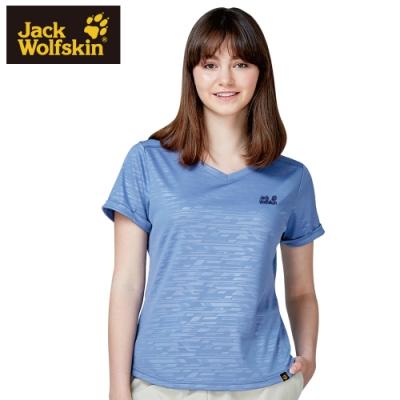 【Jack Wolfskin 飛狼】女 V領短袖排汗衫 T桖『紫羅蘭』