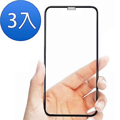 iPhone XS Max 9D 冷雕透明 9H  防撞 防摔 保護貼 -超值3入組