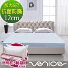 (開學組)Venice 加大6尺-日本防蹣抗菌12cm記憶床墊(藍/灰)