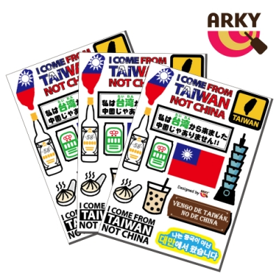 ARKY 我是台灣人設計貼紙組(3入)