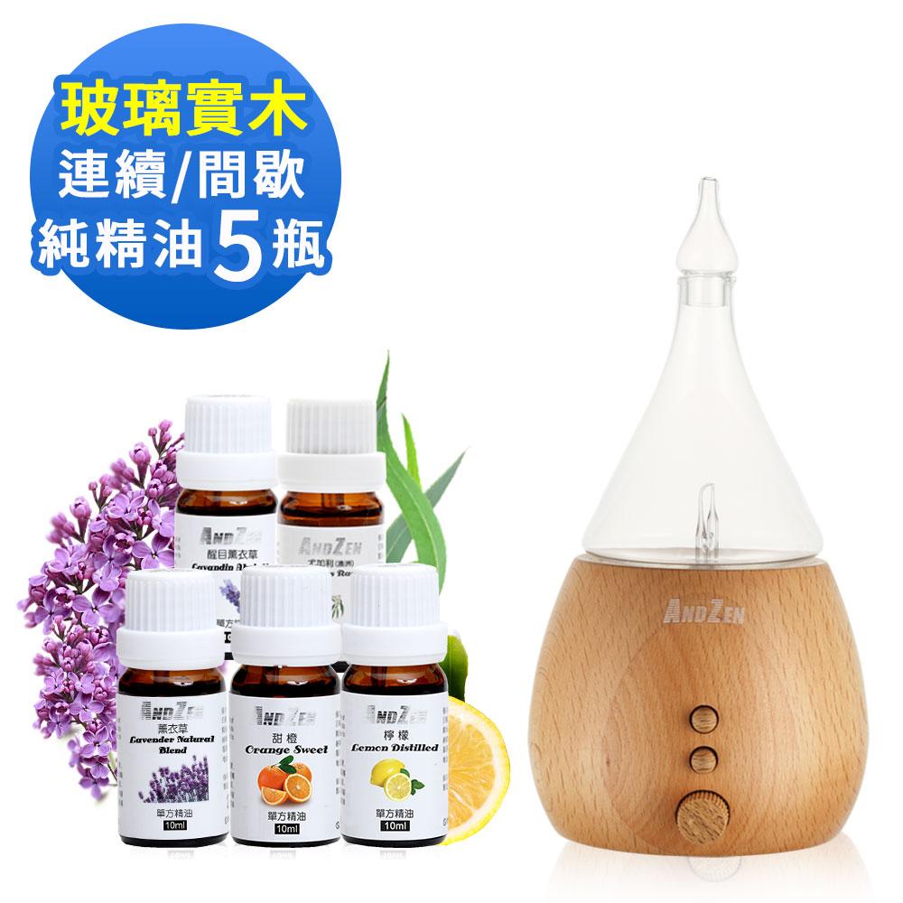 ANDZEN香氛負離子定時玻璃實木擴香儀(AZ-8100)+來自澳洲單方純精油5瓶