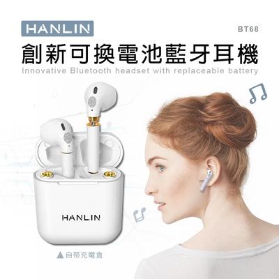 HANLIN 創新可換電池藍牙耳機 #真無線 低延遲 蘋果安卓手機通用