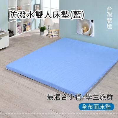 戀香 舒優防潑水床墊-雙人 高級棉床 折疊收藏 密度高內棉