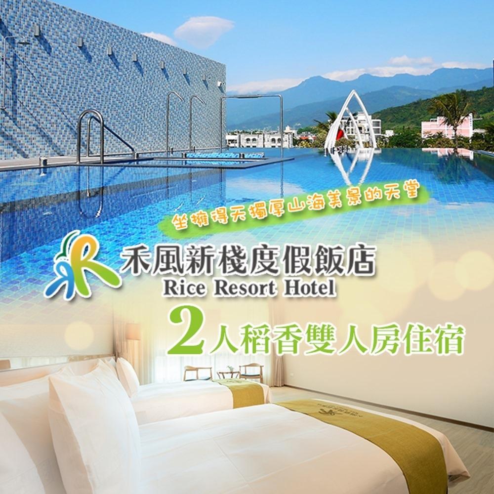 台東禾風新棧度假飯店-稻香雙人房住宿券(贈賽車券2張)