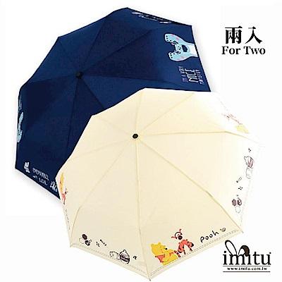 (二入)怪獸大學/小熊維尼/史迪奇/米奇 抗UV加大傘面自動傘[下殺]