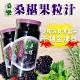 【桑樂】桑樂-桑椹果粒汁(600gx2瓶) product thumbnail 1