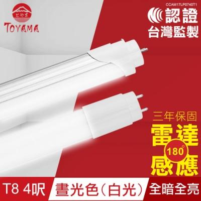TOYAMA特亞馬 LED雷達微波感應燈管T8 4呎晝光色 (全暗、微亮任選)x4件