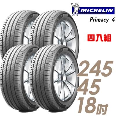 【米其林】PRIMACY4 高性能輪胎_四入組_245/45/18(PRI4)