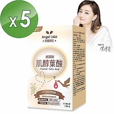 【Angel LaLa天使娜拉】日本優質肌醇+葉酸膠囊(30顆/盒x5盒)