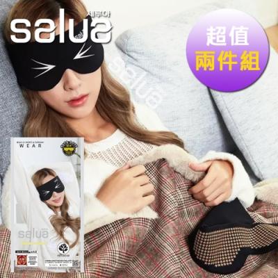 韓國 salua 專利鍺元素護眼按摩眼罩 韓國原裝進口 (超值兩件組)