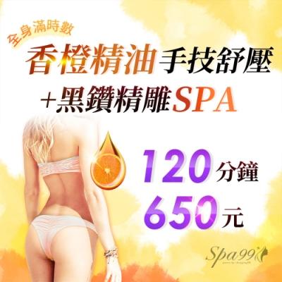 (台南)全身香橙精油手技舒壓與黑鑽精雕SPA(名媛美肌SPA會館)