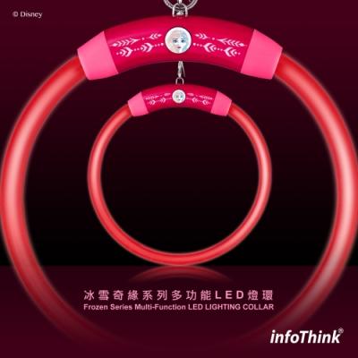 InfoThink 冰雪奇緣系列居家多功能LED燈環 - 安娜 Anna
