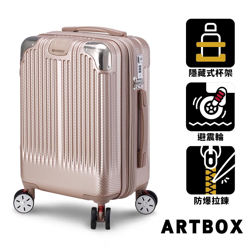 【ARTBOX】花簡成詩 18吋避震輪附杯架可加大登機箱(香檳金)