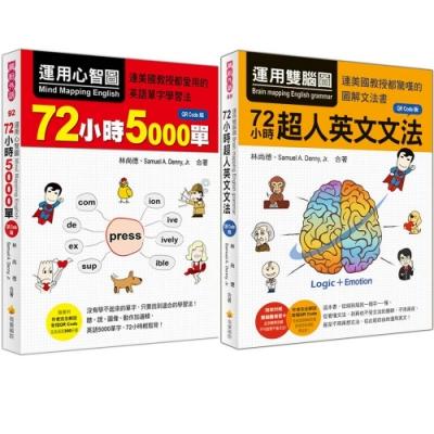 運用心智圖,72小時5000單QR Code+超人英文文法 QR Code版(二書)