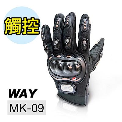 WAY MK-09專業防摔手套手機觸控版、透氣、防風、防滑、手套、防摔多用途合一