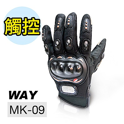 WAY MK-09專業防摔手套 觸控、透氣、防風、防滑、防摔、手套 三色可選
