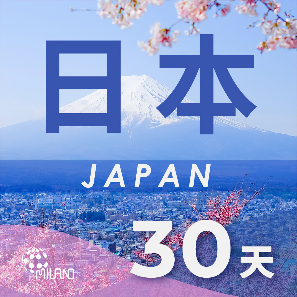 【PEKO】日本上網卡 30日高速4G上網 無限量吃到飽 優良品質高評價