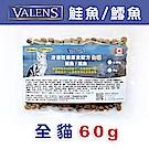 【VALENS威倫】全貓-冷凍乾燥原食配方-鮭魚/鱈魚 外出包60g