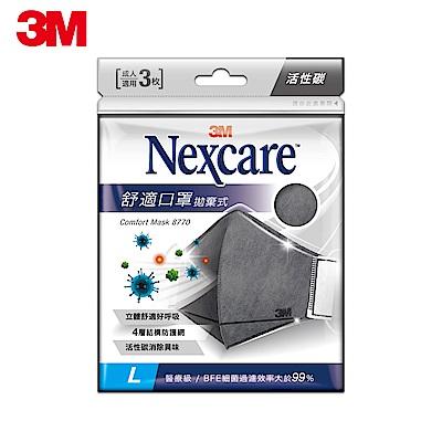 3M Nexcare 拋棄式活性碳舒適口罩 (L尺寸 / 3片包)