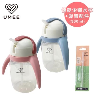 荷蘭《Umee》優酷企鵝水杯(共兩色)+吸管配件360ml(各1)