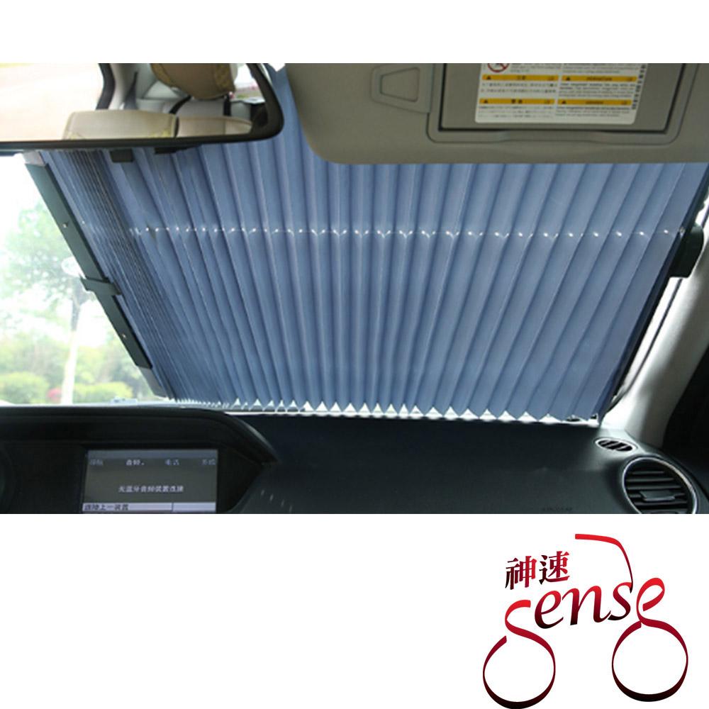 Sense神速 自動伸縮汽車前檔遮陽板/遮陽簾/隔熱檔板(65CM)