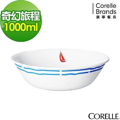 CORELLE康寧奇幻旅程1000ml湯碗