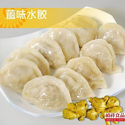 禎祥食品 薑味水餃 (約100粒 1400g/包,共兩包)