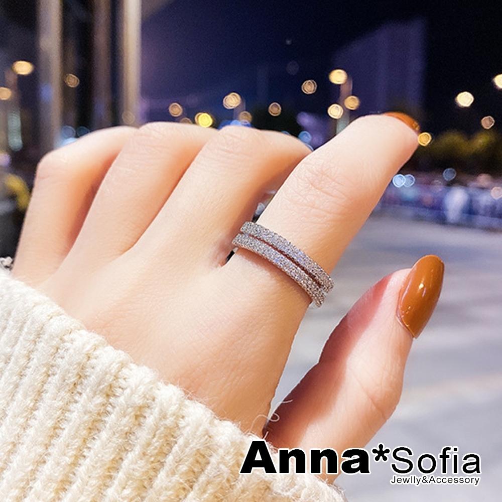 【3件5折】AnnaSofia 簡約雙排細鑽 雙層開口戒指(銀色)