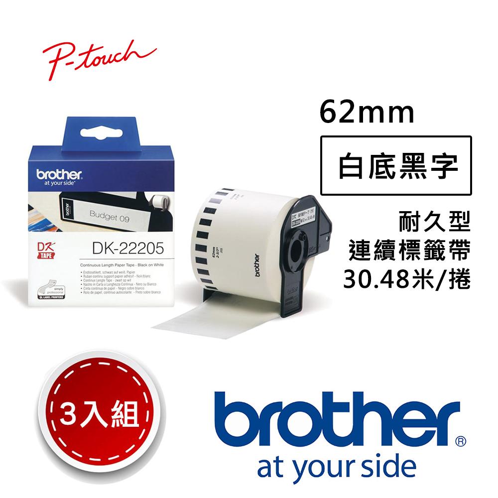 【3入組】Brother DK-22205 連續標籤帶 ( 62mm 白底黑字 )