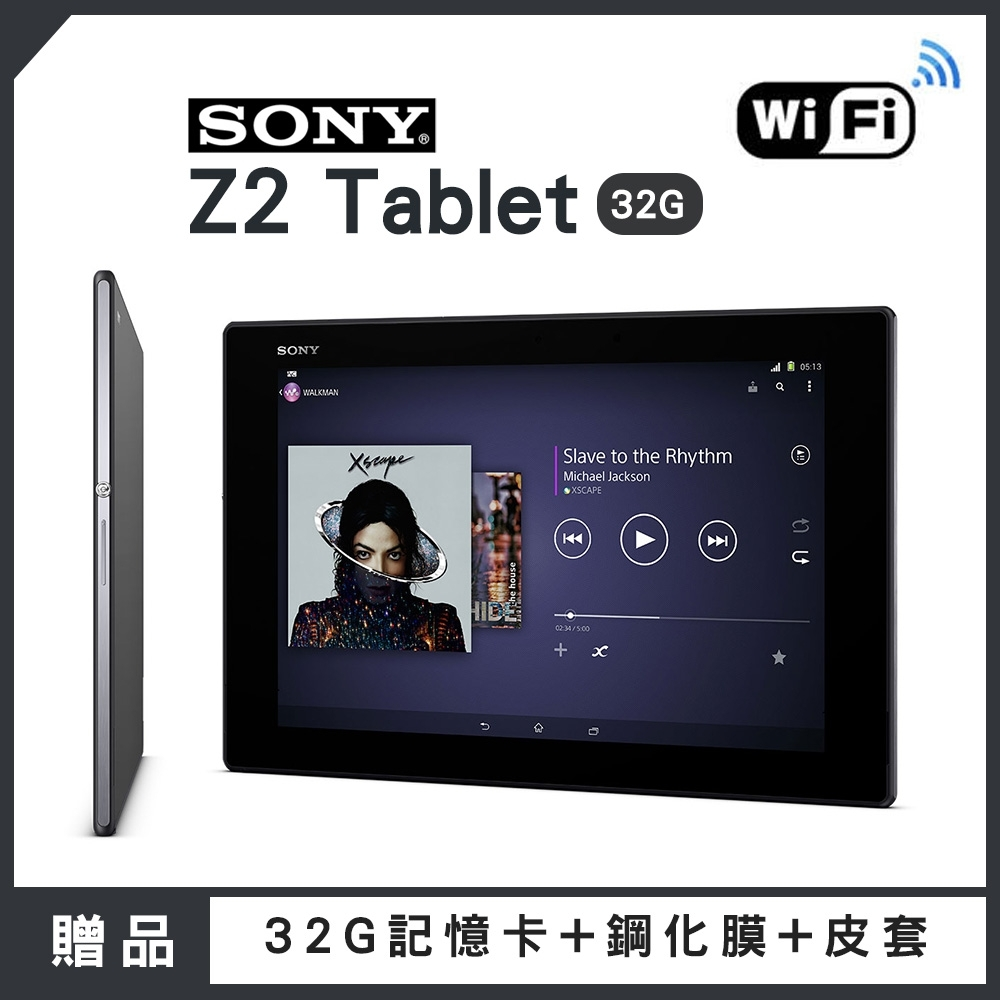 【福利品】Sony Xperia Z2 Tablet WIFI 10.1吋 平板電腦