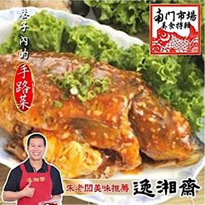 南門市場逸湘齋 豆瓣鯉魚(1000g)