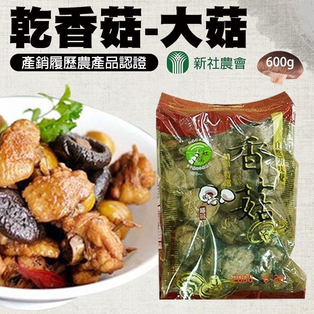 【新社農會】乾香菇-大菇 (600g / 包  x1包)