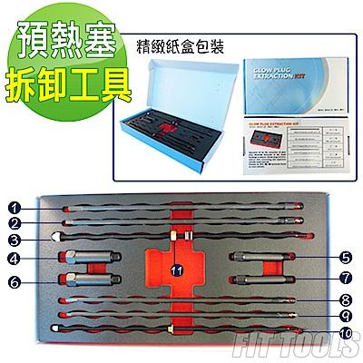 良匠工具預熱塞電熱塞拆卸工具10件組鑽孔拆除器修護組拔卸器台灣製造