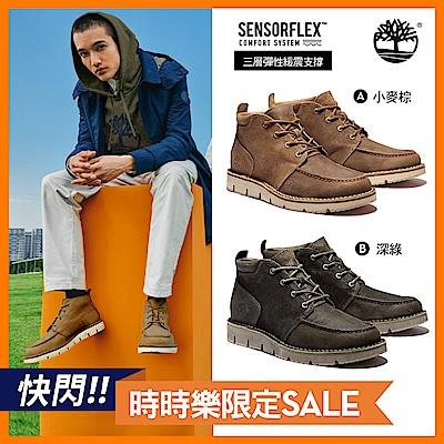 [限時]Timberland品牌日限搶!男款休閒緩衝中筒靴(2款任選)