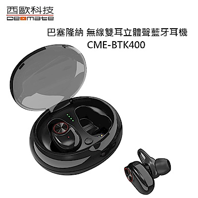 巴塞隆納 無線雙耳立體聲藍牙耳機(黑/白)  CME-BTK400