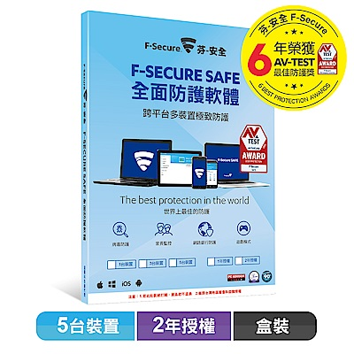 F-Secure SAFE 全面防護軟體-5台2年授權