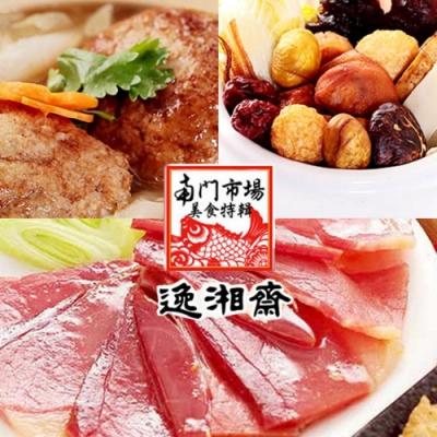 2020逸湘齋 經典人氣三品組(年菜預購)