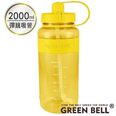 GREEN BELL綠貝棉花糖彈跳吸管太空壺2000ml (附背帶)-鵝黃