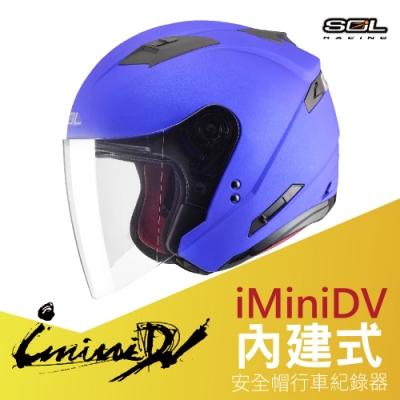 【iMiniDV】SOL+DV SO-7 素色 內建式 安全帽 行車紀錄器/消光藍
