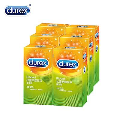 Durex 杜蕾斯 螺紋裝保險套12入*6盒