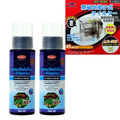 《Mr.Aqua》全效水質穩定液+魚體保護膜150ml 2罐組+《AD-380》靜音外掛過